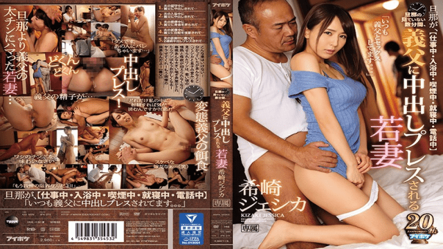 IdeaPocket IPX-271 A Few Minutes Not Seen By Her Husband Yoshimasa Yasuka Jessica Who Is Pressed Inside By My Stepfather