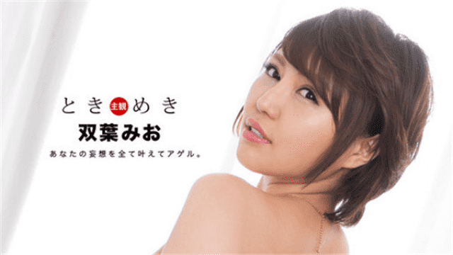 1Pondo 020919_808 Futaba Mio Tokimeki Awesome desire of you is realized Agel