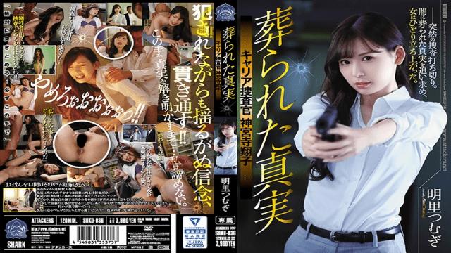 Attackers SHKD-836 Burial Truth Career Investigator Shingakuji Shingo Akira Tsurugi