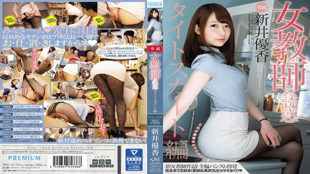 PREMIUM PRED-132 Temptation Of A Female Teacher Tight Skirt Edition Arai Arai