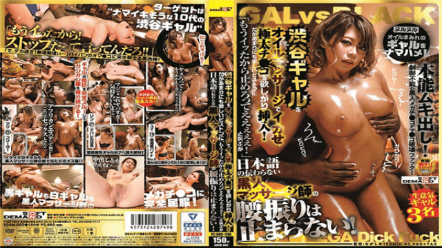SODCreate SDAM-003 Shibuya Gals Are Squeezed With Oil Massage, And They Want A Very Thick Ji
