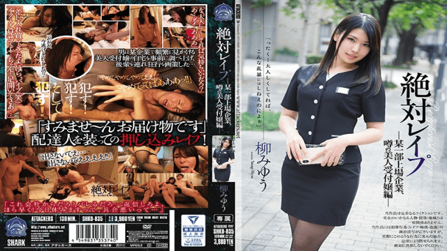FHD Attackers SHKD-835 Absolutely Raped Certain Partly Listed Company, Rumored Beauty Receptionist Ladies Edited Miyu Yanagi