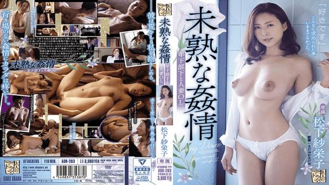 FHD Attackers ADN-203 Saeko Matsushita Inexperienced Adulption Younishitoshita And Married Wife OL