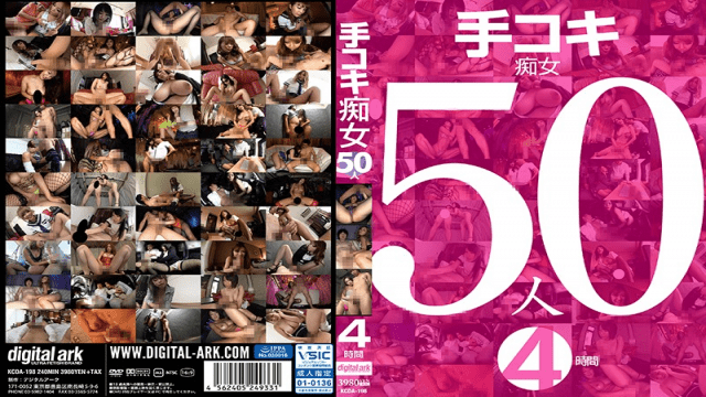 DigitalArk KCDA-198 Handjob Slut 50 People 4 Hours