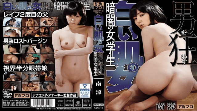 FHD FAPro HOKS-015 A Woman Student In The Dark That Goes Crazy For A Girl With White Skin