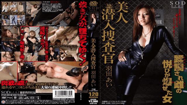 SODCreate STAR-325 Ai Haneda Haneda Love Undercover Beauty