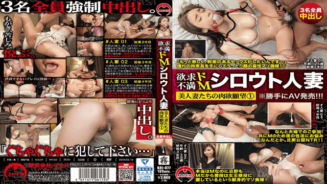 FHD MAD KRI-077 Desire Dissatisfied M Shirout Wife Wife Beautiful Wife's Desire For Flesh 1