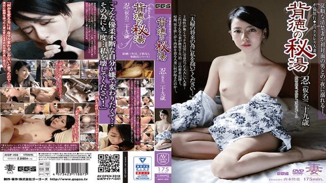 Gogozu Black / Mousouzoku AVOP-456 Shinobu No Secret Shinobi Ninety Nine Years Old