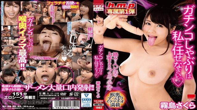 FHD H.m.p HODV-21352 Kirishima Sakura Leave Me Gashinko Sucking