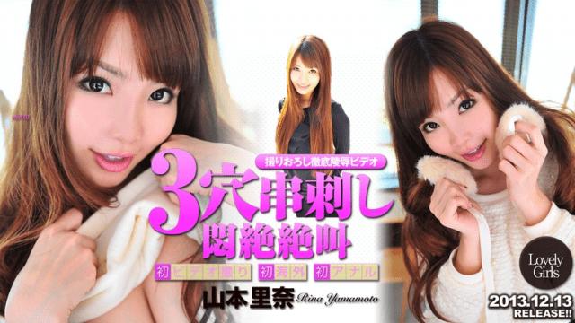 Tokyo Hot n0910 Rina Yamamoto First AV 3 hole skewer agony ring Kan