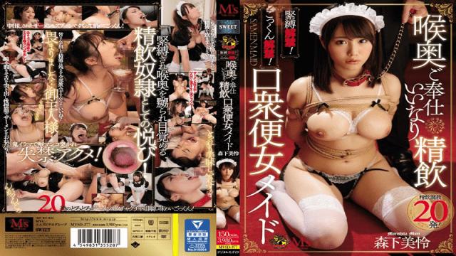 M'sVideoGroup MVSD-377 Mirei Morishita Bondage Lifting Cum Lifting Serving In Your Throat No Exit Precise Drinking Order Mass Female Maid
