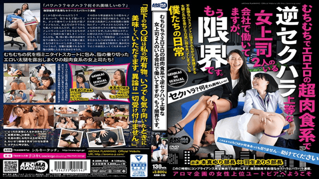 AromaKikaku ARM-735 I Am Working At A Company With Two Female Bosses Who Are Expert Sexual Harass In A Whiplash Erotic Super Carnivorous System, But It Is Already The Limit. Book Shin Yuri Hanyu Arisa