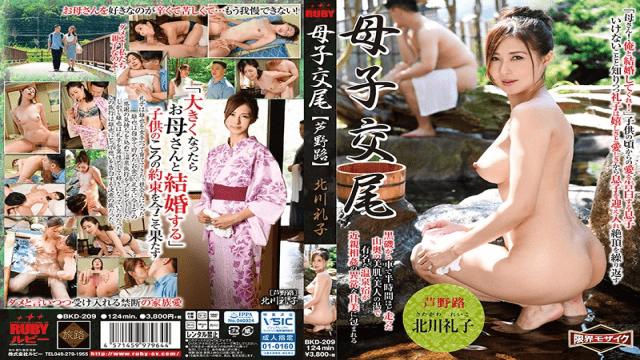 Ruby BKD-209 Reiko Kitagawa Maternal Copulation Reiko Kitagawa