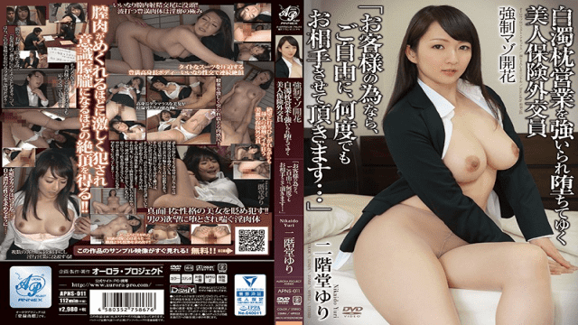 """AuroraProjectANNEX APNS-011 Yuri Nikaido Force Masochist Flowering Cloudy Pillow Beauty Insurance Salesman Yuku Been Compelled Fell Sales """"If Your Order, Feel Free To, You Will Be Any Number Of Times Your Opponent ..."""" - Jav HD Videos"""
