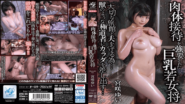 AuroraProjectANNEX APNS-109 Busty young lady general who was forced to entertain physical body Yui Miyazaki