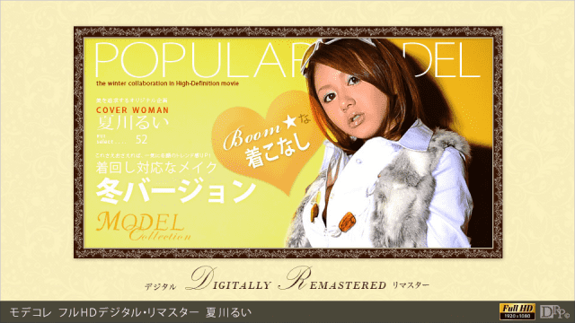 1Pondo 111512_001 Modecolle Rui Natsukawa full HD digital remaster