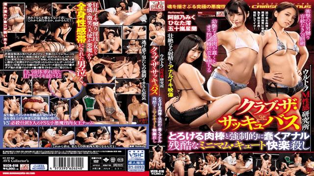 AVScollector's VECR-018 Ultra M Erotic Laboratory Club The Sukyubas Melanching Melody