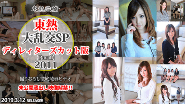 Tokyo Hot n1370 Gangbang special office lady