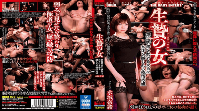 FHD BabyEntertainment DBER-026 Mizuki Nao A Woman Who Is Caught In A Woman's Body To Help Her Brother Jav Rape
