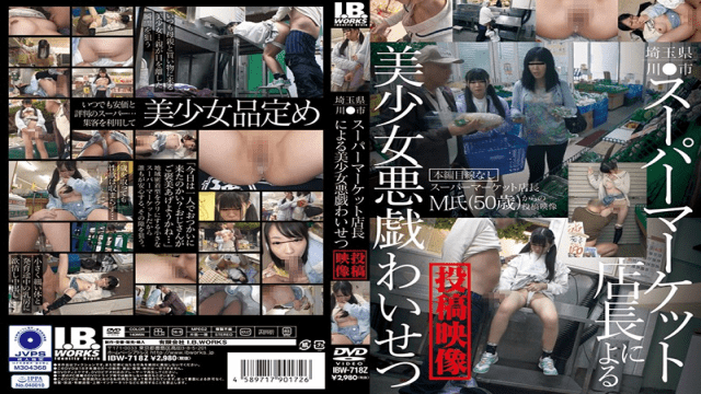 FHD I.B.WORKS IBW-718z Saitama Prefecture River City Supermarket Store Manager Girls Mischievous Indecency Posted Footage
