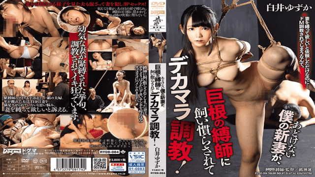 FHD Dogma RYDD-004 JAV Site Yukari Shirai My new wife who is not angry is being tame by the bondage of a cock
