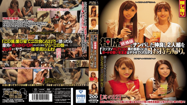 HentaiShinshiClub CLUB-346 Take away two good friends who gathered at the aisakaya store. When I'm sick, a guy 's hard girl friend in the next room will not let me down 12 - Jav HD Videos