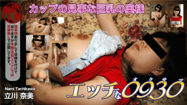 H0930 ki190326 Naughty 0930 Nami Tachikawa 23 year old
