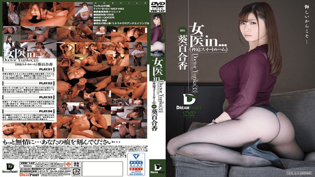 FHD DreamTicket VDD-147 Aoi Yurika Female Doctor In Intimidation Suite Room