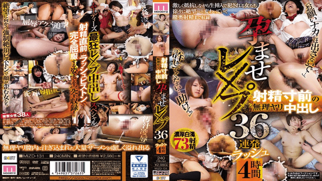 Moodyz MIZD-131 XXX Ejaculation Just For Ejaculation Forced Cum Pies Do Not Dissipate Re x Pu 36 Barrage Rush 4 Hours