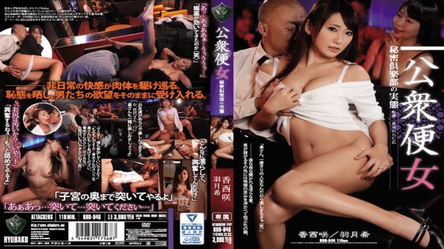 Attackers RBD-846 Actual Condition Of Public Lavatory Secret Club Nozomi Hatzuki Saki Kozai - Jav HD Videos