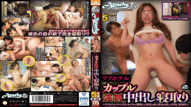 Appachi AP-479 Love Hotel Couples Forced Cum Inside Layout - Laying Around A Couple Who Came To A Love Hotel And Committing Her In Front Of The Boyfriend And Snatching Around - Jav HD Videos
