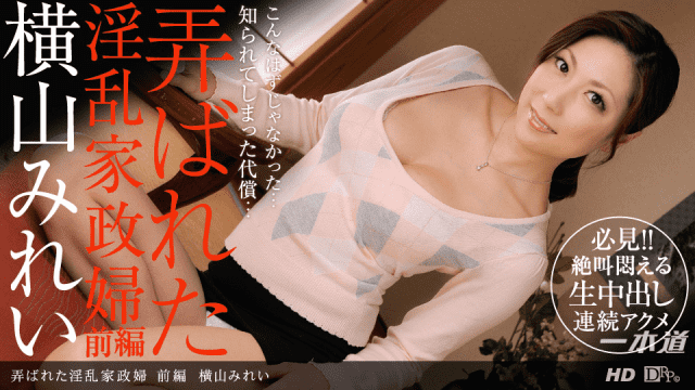 1Pondo 112412_479 Became from this rich House a housekeeper's work Mirei Yokoyama