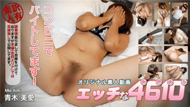 H4610 ki190331 Naughty 4610 Miai Aoki 22 year old