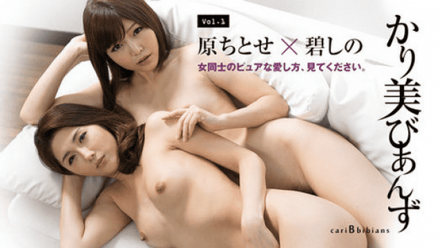 Caribbeancom 122816-335 Kari Beauty Anzu - Please see how to love each other purely. - Jav HD Videos