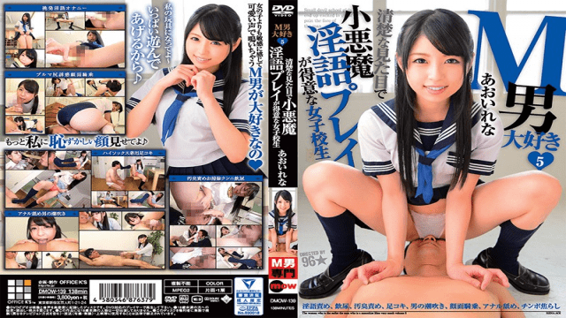 Office-KS DMOW-139 Rena Aoi M Man I Love 5 Neat And Clean Look In The Small Devil Dirty Play Good At School Girls - Jav HD Videos