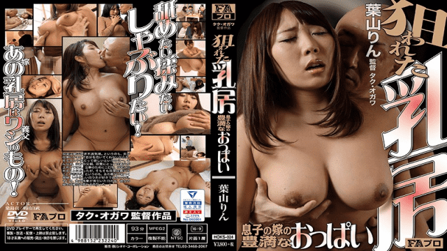 FAPro HOKS-024 Rich Breasts Of The Bride Of The Breast Son Who Was Aimed At Hayama Rin