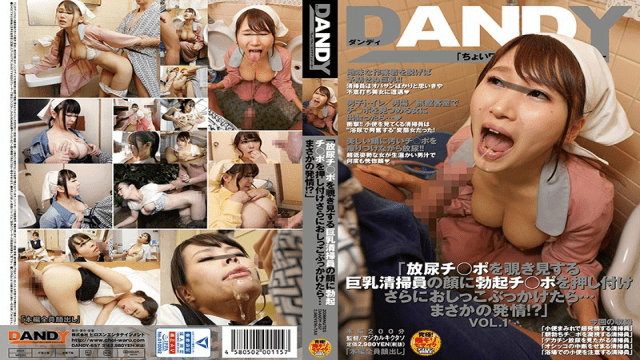 DANDY DANDY-657 The Busty Sweeper Who Peeps Urination And Pokes Further Peeing Jav HD