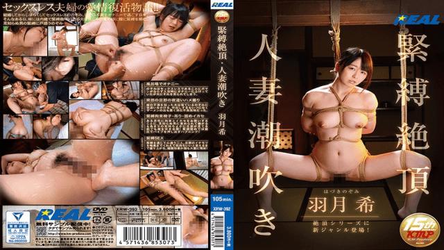 RealWorks XRW-392 Nozomi Hatzuki Jav Online Bondage Cum On Married Woman Squirting Mr. Umegi - Jav HD Videos