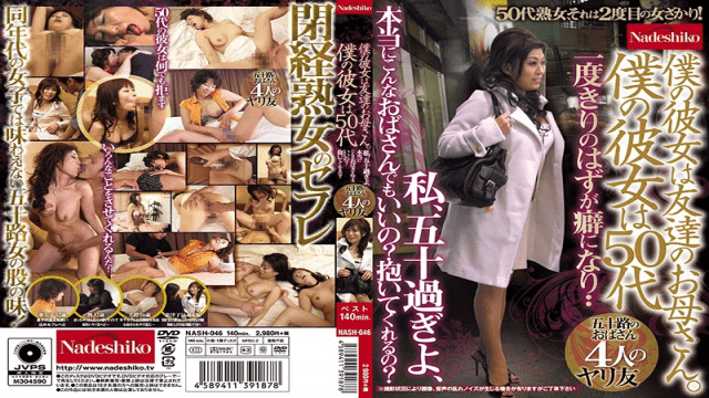 Nadeshiko NASH-046 My Girlfriend Is My Friend's Mother. My Girlfriend Is In Her 50s I Am Over Fifty, Is This Aunt Really Good