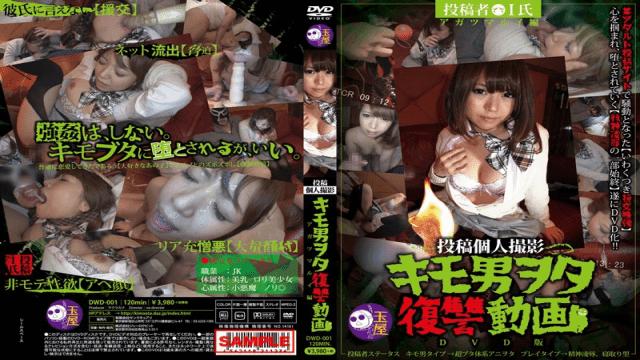 Tamaya DWD-001 After individual shooting Kimo Baron revenge video