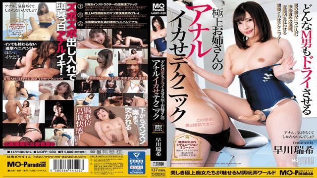 FHD M-oParadise MOPP-030 Any M man also of the best sister to dry Anaruika to technique Mizuki Hayakawa