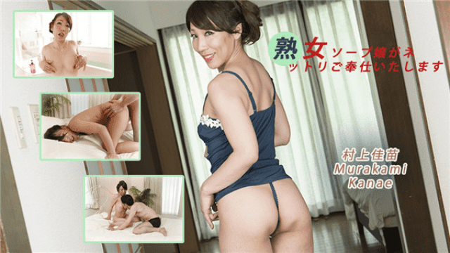 Heydouga 4030-PPV2220 AV9898 JAV Ngentot Murakami Anae Mature Soap Lady will serve you