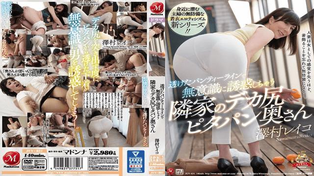 FHD Madonna JUY-831 Streaming JAV Sawamura Reiko Deca ass Ass Next Door That Will Tempt Unconsciously With Sheer Panties Line Pita Bread Wife