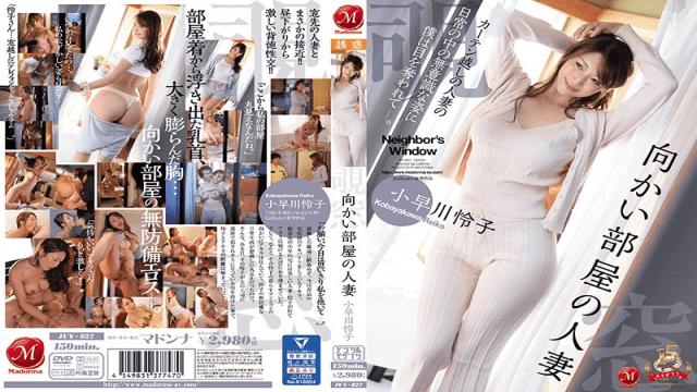 FHD Madonna JUY-827 JAV Jepang Kobayakawa Reiko Married Kobayakawa In The Opposite Room