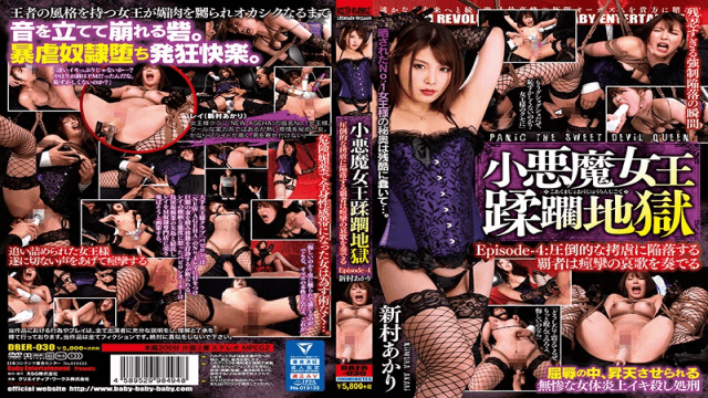 FHD BabyEntertainment DBER-030 The Little Devil Queen's Hell Episode The Overwhelming Hero Falls To The Eclectic Song Of A Convulsions Akira Shinmura