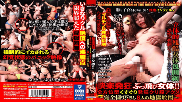 FHD BabyEntertainment DBER-031 Pleasure Crazy Mad Jumping Body Omnidirectional Tickling Crazy Freak Vagina Acme Complete Take Down The Hell Picture Of Eight People ~