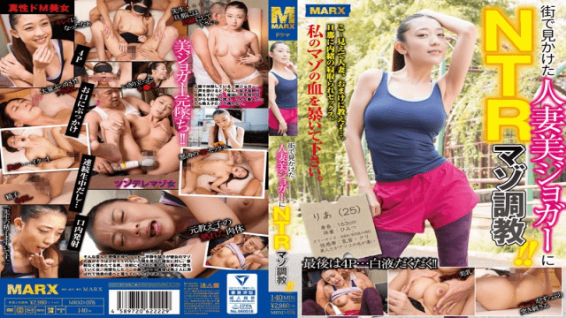 MARX MRXD-076 Ria Kashii NTR Maso Training On Married Couple Jogger That I Saw In Town - Jav HD Videos