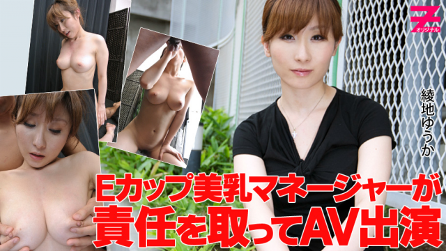 [Heyzo 0363] Yuka Ayachi E-Cup Manager Take Responsibility For Unexpected Cancellation - Jav HD Videos