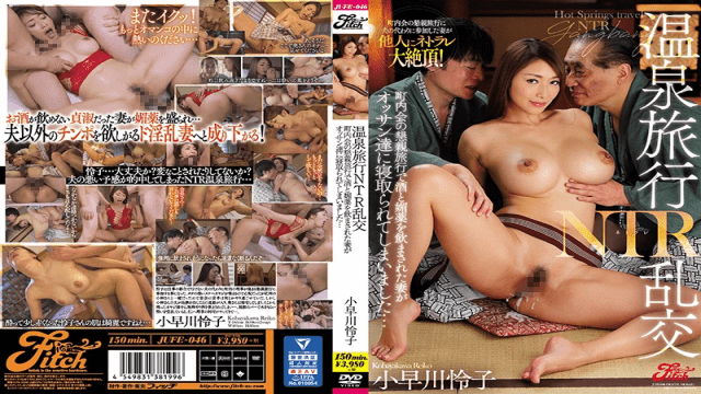 FHD Fitch JUFE-046 Video Erotic Hot Spring Trip NTR Orgy A Wife Who Drinks A Drink And Aphrodisiac In A Friendly Trip To A Neighborhood Association Has Been Cuckold By Ossans