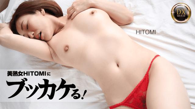 HEYZO 1981 Movie Sex Beautiful mature woman HITOMI is stupid